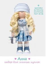 Текстильная куколка Анна. Рост готовой куклы -35 см